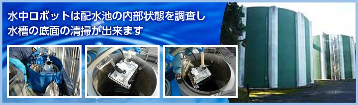 水中ロボットは配水池の内部状態を調査し水槽の底面の清掃が出来ます