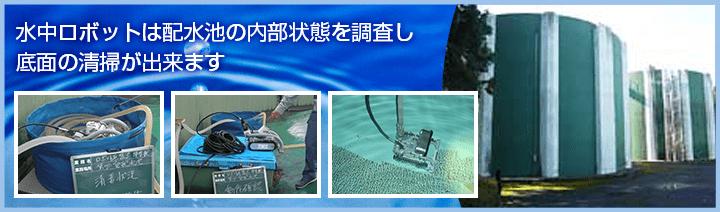水中ロボットは配水池の内部状態を調査し底面の清掃が出来ます