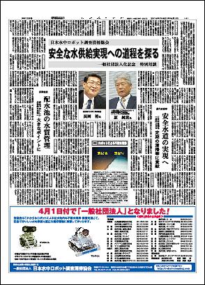 日本水道新聞 2015年6月7日 日本水中ロボット調査清掃協会一般社団法人化記念特別対談記事サムネイル