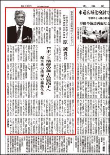 日本水道新聞 2015年6月8日 一般社団法人日本水中ロボット調査清掃協会代表理事原純貴氏インタビュー記事サムネイル