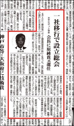 水道産業新聞 2015年6月15日 一般社団法人 日本水中ロボット調査清掃協会設立総会 記事サムネイル