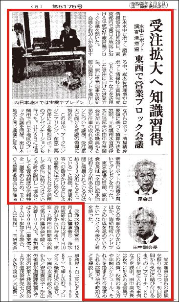 日本水道新聞 2015年11月19日 一般社団法人 日本水中ロボット調査清掃協会営業ブロック会議 記事サムネイル