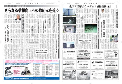 2016年2月1日 日本水道新聞