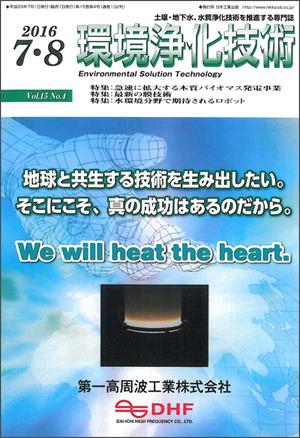 環境浄化技術2016年7.8月号