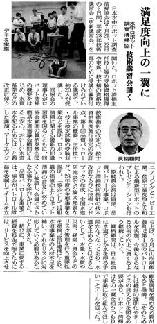 日本水道新聞 2016年8月4日 平成28年度技術講習会(更新講習会)開催 記事サムネイル