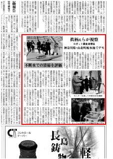 日本水道新聞 2016年2月15日 配水池ロボット清掃デモンストレーションを実施 記事サムネイル