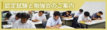 認定試験と勉強会のご案内