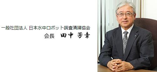 会長田中芳章